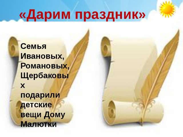 «Дарим праздник» Семья Ивановых, Романовых, Щербаковых подарили детские вещи...