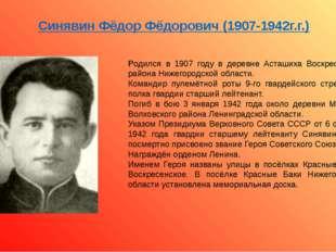 Синявин Фёдор Фёдорович (1907-1942г.г.) Родился в 1907 году в деревне Асташих