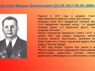 Чугунин Михаил Васильевич (22.05.1917-05.09.1989г.г.) Родился в 1917 году в д