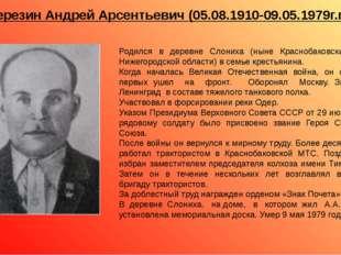 Березин Андрей Арсентьевич (05.08.1910-09.05.1979г.г.) Родился в деревне Слон