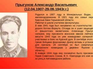 Родился в 1907 году в Минеральных Водах, в семье железнодорожника. В 1921 год