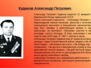 Куданов Александр Петрович Александр Петрович Куданов родился 12 февраля 1923