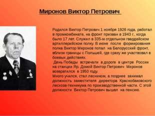 Миронов Виктор Петрович Родился Виктор Петрович 1 ноября 1926 года, работал в
