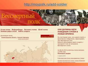 http://moypolk.ru/add-soldier