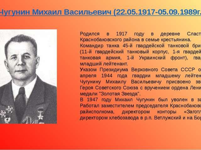 Чугунин Михаил Васильевич (22.05.1917-05.09.1989г.г.) Родился в 1917 году в д...