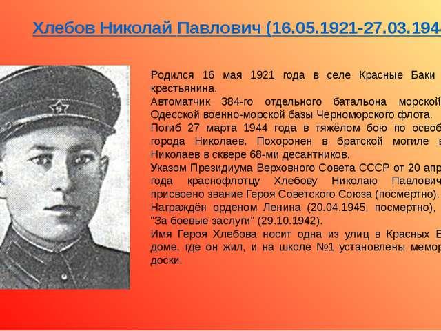 Хлебов Николай Павлович (16.05.1921-27.03.1944) Родился 16 мая 1921 года в се...