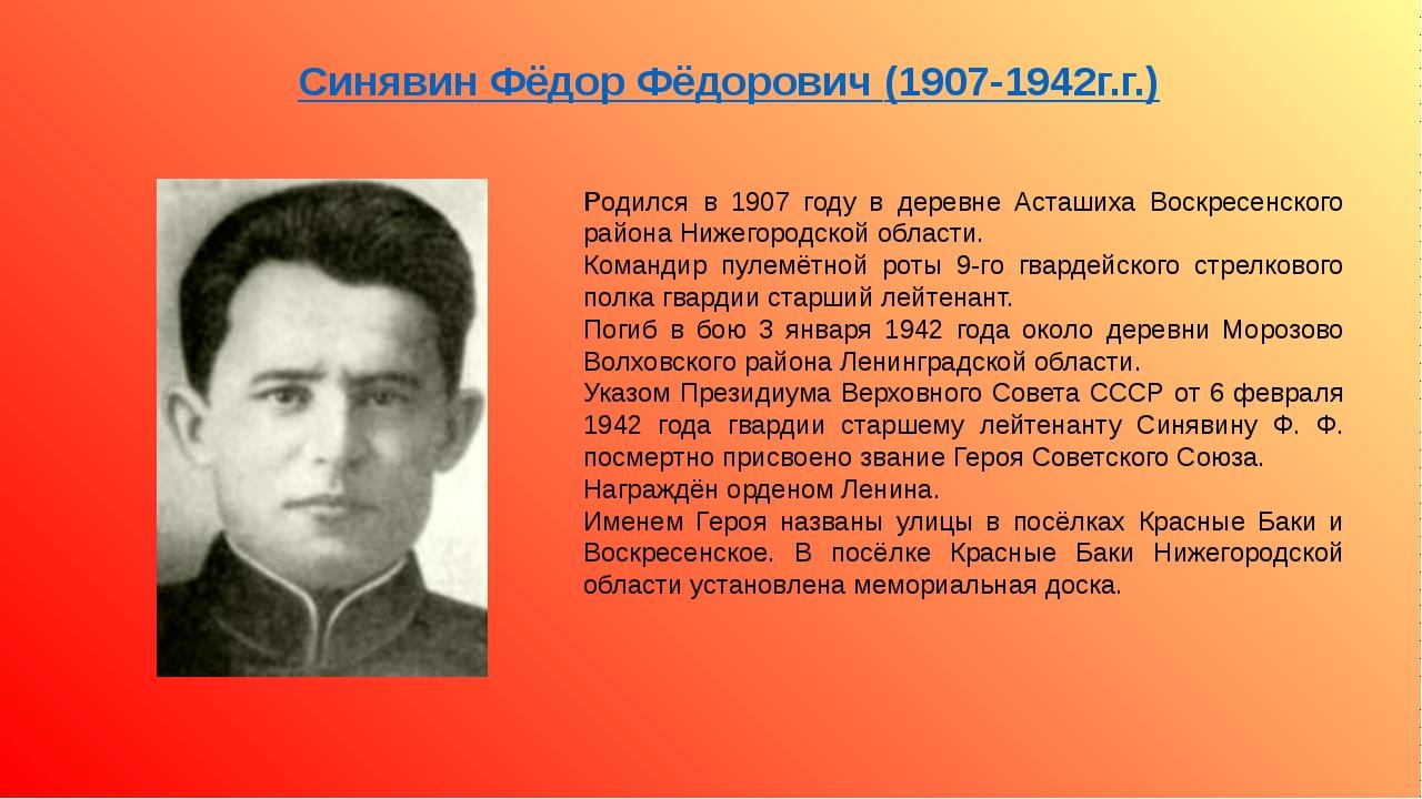 Синявин Фёдор Фёдорович (1907-1942г.г.) Родился в 1907 году в деревне Асташих...