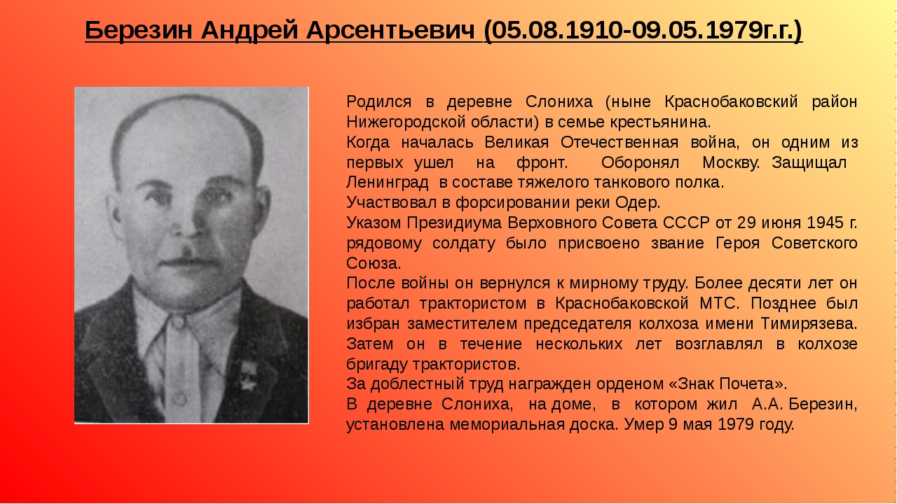 Березин Андрей Арсентьевич (05.08.1910-09.05.1979г.г.) Родился в деревне Слон...
