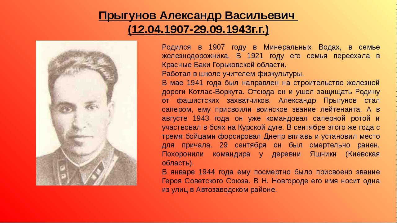 Родился в 1907 году в Минеральных Водах, в семье железнодорожника. В 1921 год...
