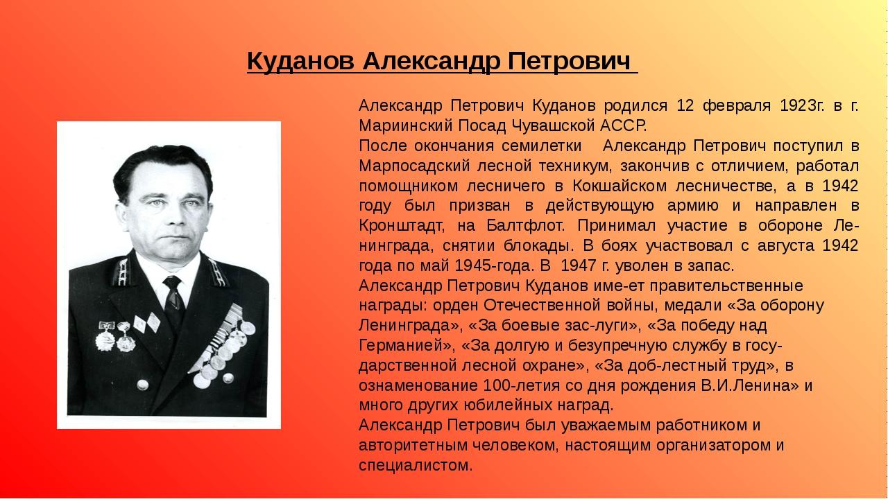 Куданов Александр Петрович Александр Петрович Куданов родился 12 февраля 1923...