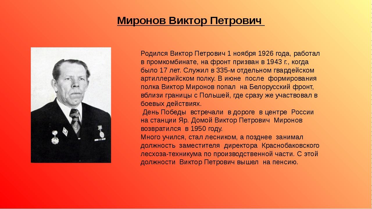 Миронов Виктор Петрович Родился Виктор Петрович 1 ноября 1926 года, работал в...