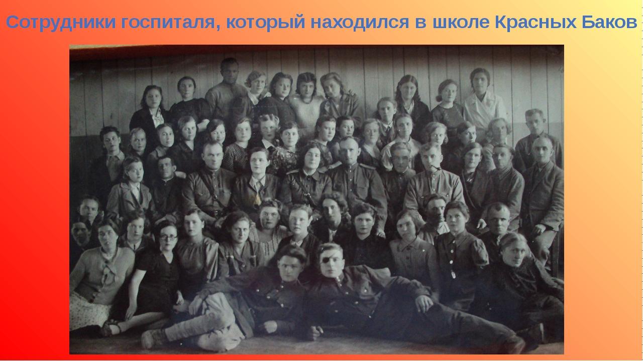 Сотрудники госпиталя, который находился в школе Красных Баков