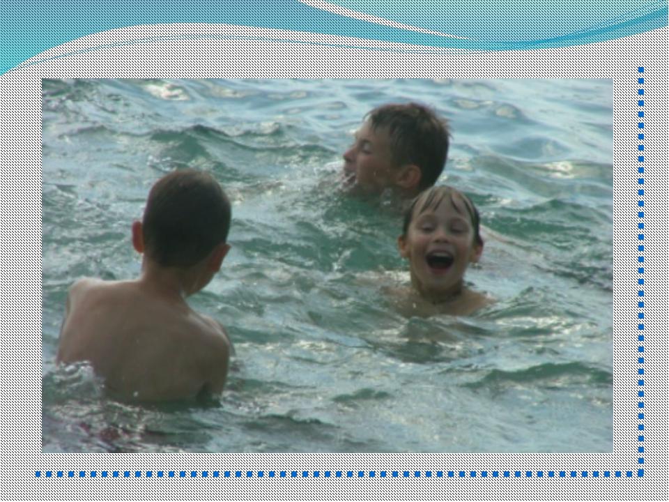 2. Нельзя хватать друг друга за руки и ноги в воде!