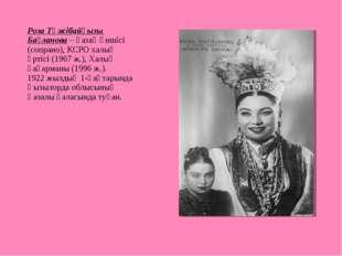 Роза Тәжібайқызы Бағланова – қазақ әншісі (сопрано), КСРО халық әртісі (1967