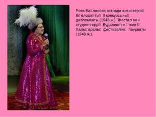 Роза Бағланова эстрада артистерінің Бүкілодақтық II конкурсының дипломанты (1
