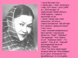 Әмина Ерғожақызы Өмірзақова – қазақ актрисасы. Қазақ КСР халық әртісі (1965 ж