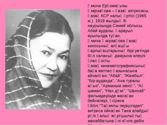 Әмина Ерғожақызы Өмірзақова – қазақ актрисасы. Қазақ КСР халық әртісі (1965 ж...