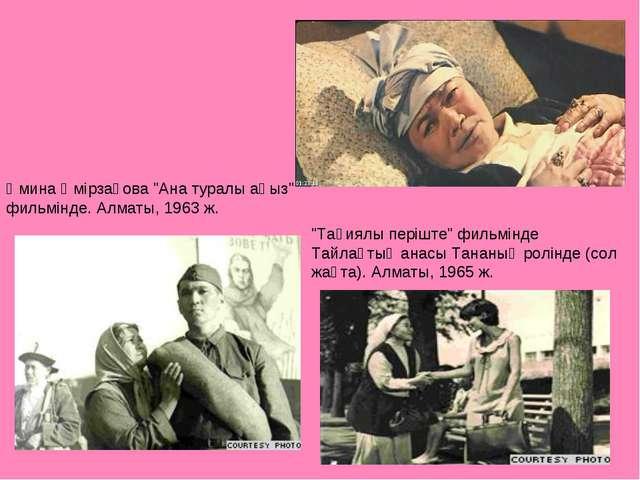 """Әмина Өмірзақова """"Ана туралы аңыз"""" фильмінде. Алматы, 1963 ж. """"Тақиялы перішт..."""