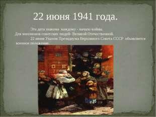 22 июня 1941 года. Эта дата знакома каждому - начало войны. Для миллионов с