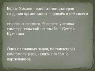 Борис Хохлов - один из инициаторов создания организации - привлёк в неё своег