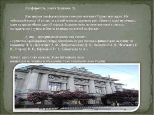 Симферополь, улица Пушкина, 15. Как знаком симферопольцам и многим жителям