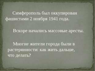 Симферополь был оккупирован фашистами 2 ноября 1941 года. Вскоре начались ма