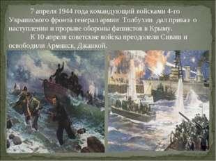 7 апреля 1944 года командующий войсками 4-го Украинского фронта генерал арми