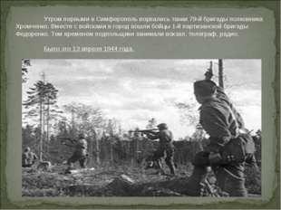 Утром первыми в Симферополь ворвались танки 79-й бригады полковника Хромченк