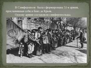 В Симферополе была сформирована 51-я армия, прославившая себя в боях за Крым