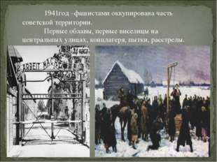1941год –фашистами оккупирована часть советской территории. Первые облавы,