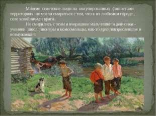 Многие советские люди на оккупированных фашистами территориях не могли смири