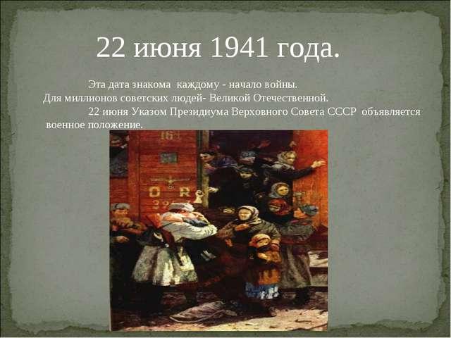 22 июня 1941 года. Эта дата знакома каждому - начало войны. Для миллионов с...