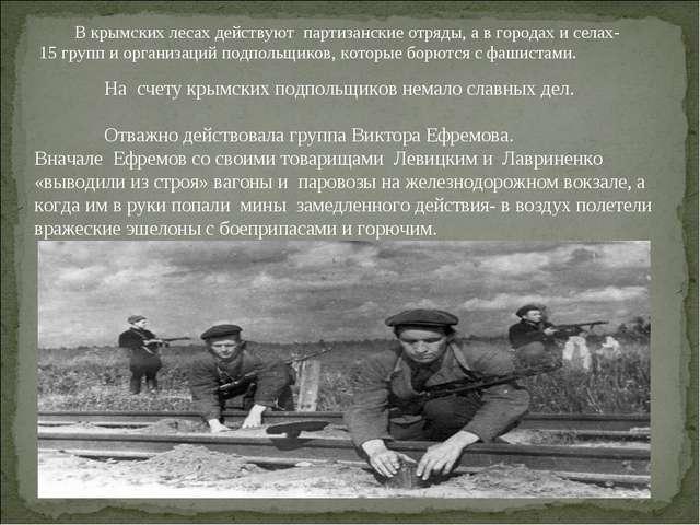 На счету крымских подпольщиков немало славных дел. Отважно действовала груп...