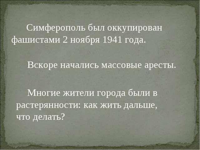 Симферополь был оккупирован фашистами 2 ноября 1941 года. Вскоре начались ма...