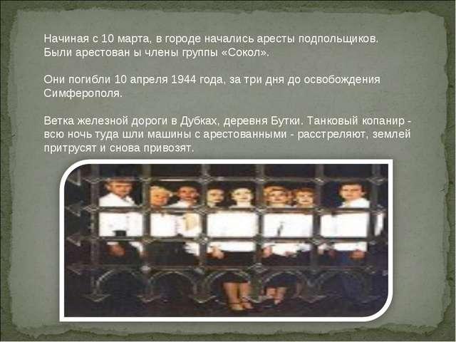 Начиная с 10 марта, в городе начались аресты подпольщиков. Были арестован ы ч...