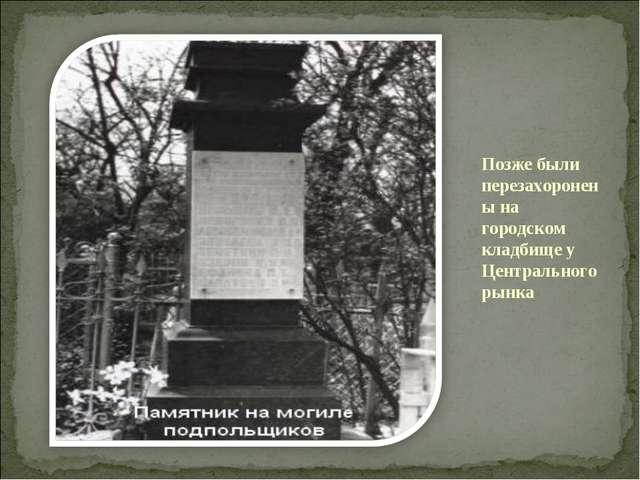 Позже были перезахоронены на городском кладбище у Центрального рынка