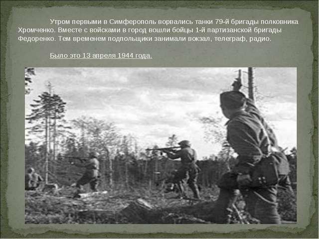 Утром первыми в Симферополь ворвались танки 79-й бригады полковника Хромченк...
