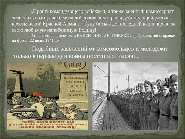 «Прошу командующего войсками, а также военный комиссариат зачислить и отправ...
