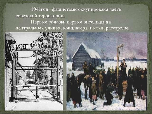 1941год –фашистами оккупирована часть советской территории. Первые облавы,...