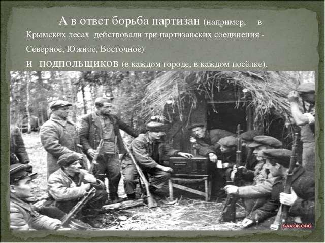 А в ответ борьба партизан (например, в Крымских лесах действовали три партиз...