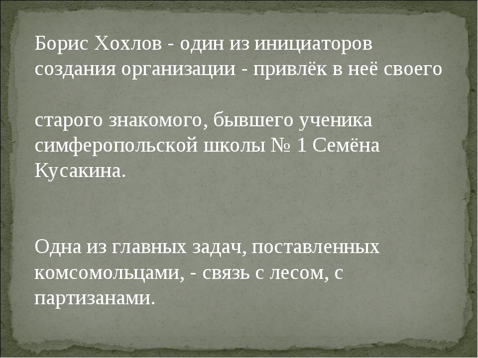 Борис Хохлов - один из инициаторов создания организации - привлёк в неё своег...