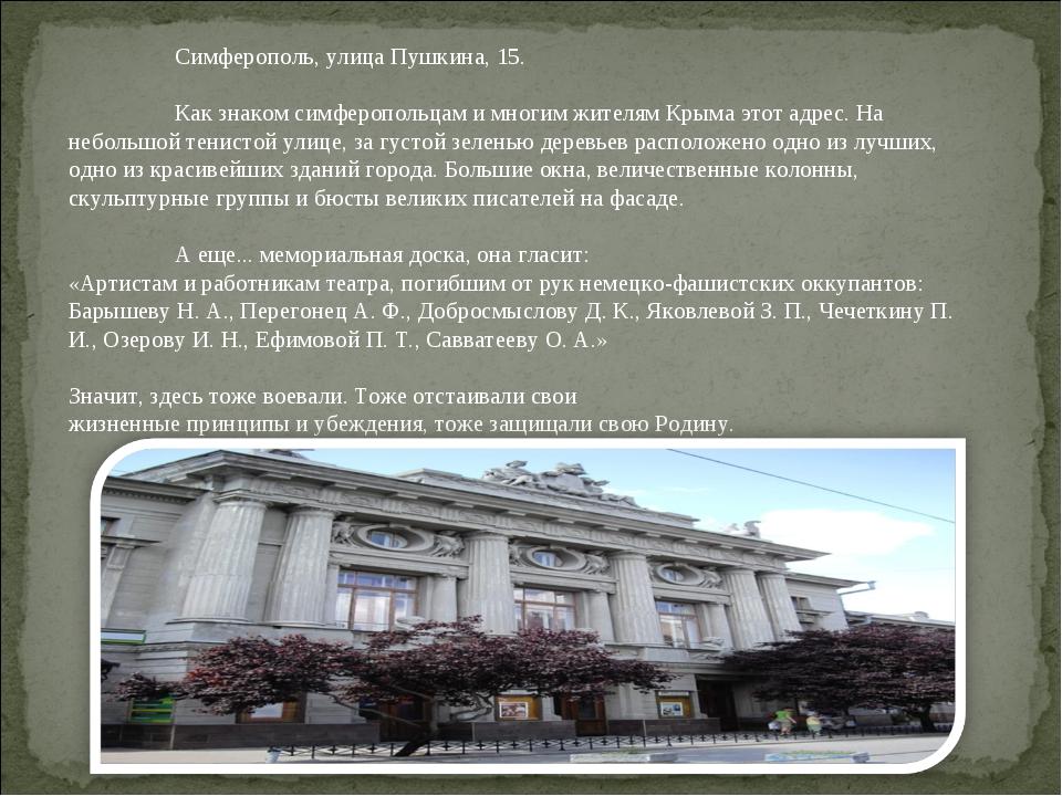 Симферополь, улица Пушкина, 15. Как знаком симферопольцам и многим жителям...