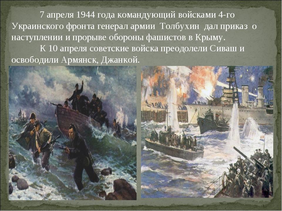 7 апреля 1944 года командующий войсками 4-го Украинского фронта генерал арми...