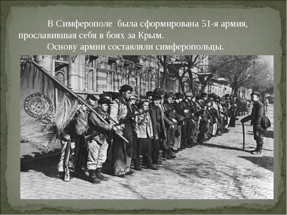 В Симферополе была сформирована 51-я армия, прославившая себя в боях за Крым...