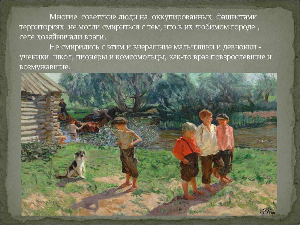 Многие советские люди на оккупированных фашистами территориях не могли смири...
