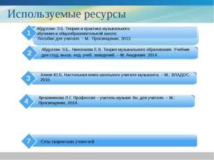 Используемые ресурсы Абдуллин Э.Б., Николаева Е.В. Теория музыкального образо