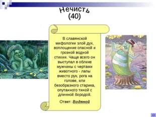 В славянской мифологии злой дух, воплощение опасной и грозной водной стихии.