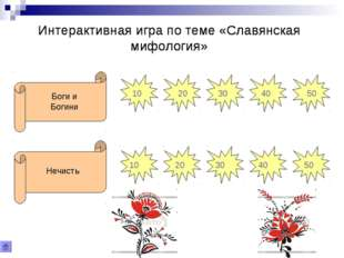 Интерактивная игра по теме «Славянская мифология» Интерактивная игра по теме