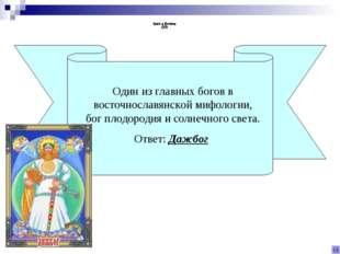 Один из главных богов в восточнославянской мифологии, бог плодородия и солнеч