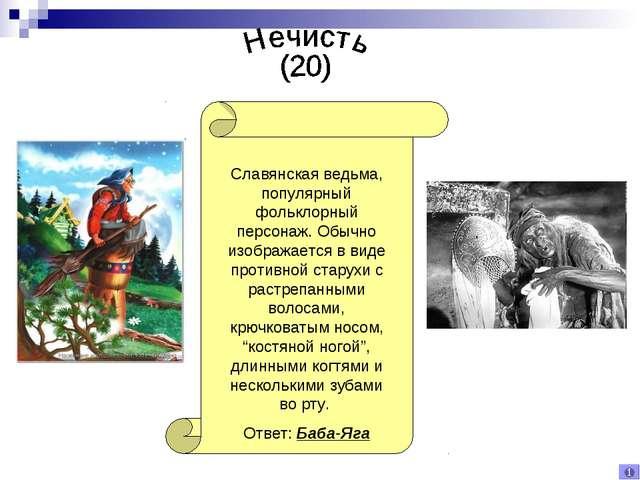 Славянская ведьма, популярный фольклорный персонаж. Обычно изображается в вид...
